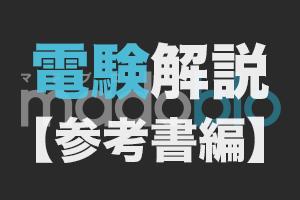 電験解説【参考書編】
