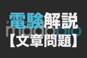 電験【文章問題】