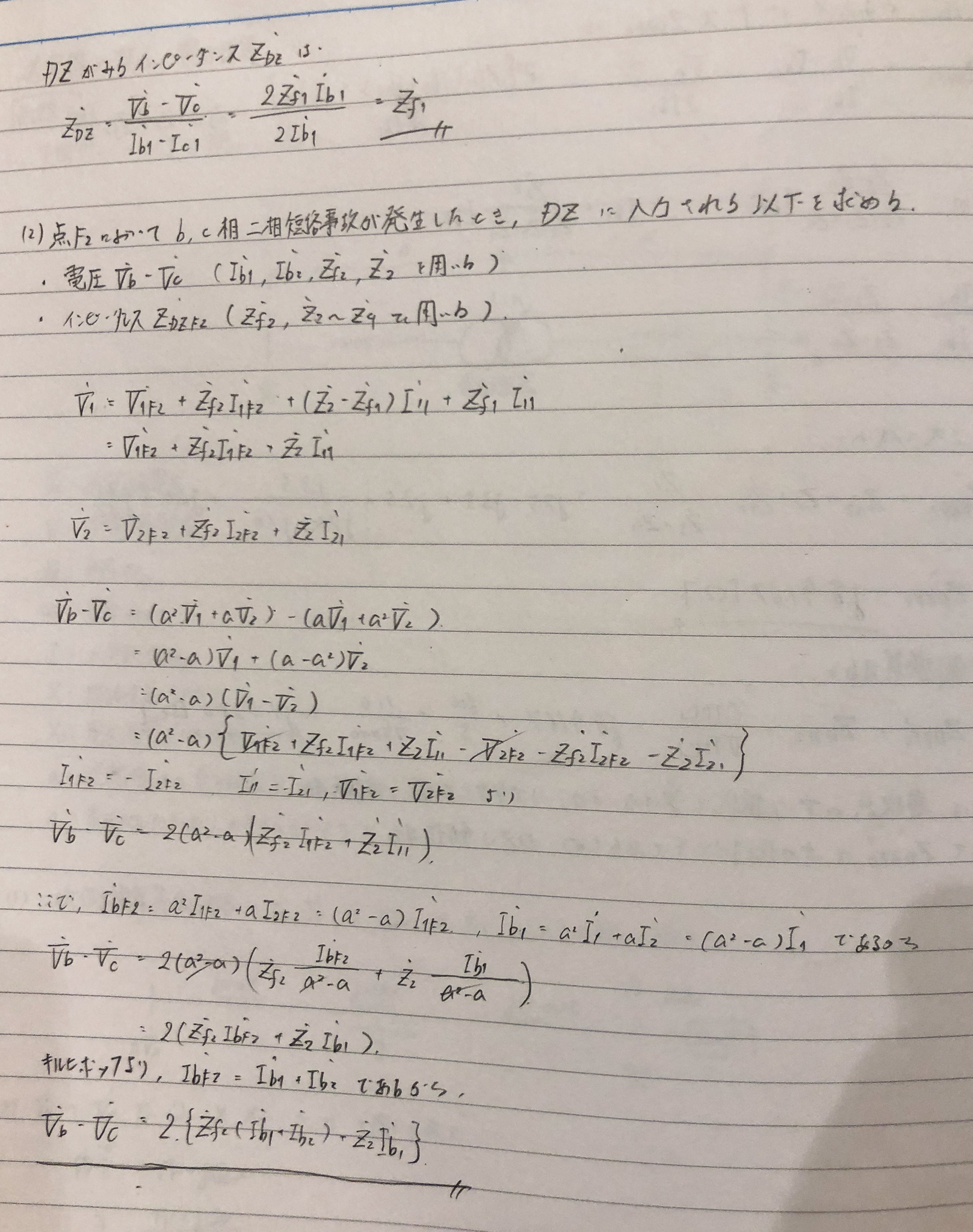 二次試験問題ノート3